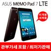 Asus MeMO Pad 7 ME375CL 16GB (7인치 태블릿) / 아수스 미모 패드 7 언락 미개봉 새제품 / 관부가세포함