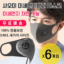 Corona 19 prevention 6 pieces (one set) Xiaomi fine dust prevention mask / adult (size s available) / child / ultra fine dust blocking free shipping