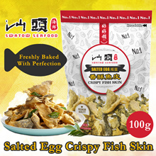 [Swatow Restaurant] 100gm Crispy Salted Egg Fish Skin! 咸蛋鱼皮!