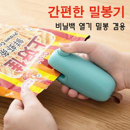 便携加热封口机便携迷你微型手压式食品包装袋封口机