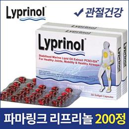 [파마링크] 리프리놀 초록입홍합오일 200캡슐