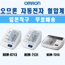 OMRON Omron HEM series upper arm type automatic electronic blood pressure monitor HEM-7310/OMRON upper wrist type blood stasis meter HEM-8713/OMRON upper wrist type blood stasis meter HEM-7131