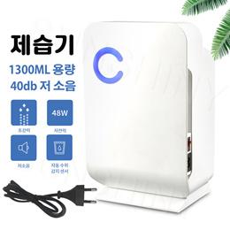 🌞제습기🌞초강력 저소음 제습기 공기 정화/1300ML 미니제습기/ 무료배송