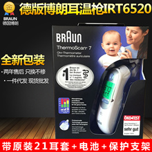 Braun Thermoscan 7 IRT6520 Thermometer Age Precision Thermoval Kid Flex 10 Sec Fever thermometer