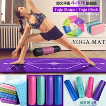 Yoga Mat / Yoga Towel / Yoga Block / Yoga Straps / Exercise Fitness Mat / Training Belt / Yoga Brick
