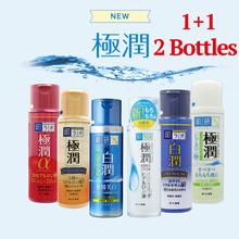 Bundle of 2 [HADA LABO] Authentic Japan Hada Labo Toner- The most hydrating skin care series!!