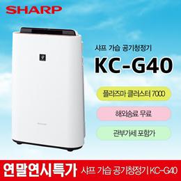 샤프 가습 공기청정기 KC-G40 / 샤프 공기청정기 / 무료배송 / 추가비용없음 / 화이트 / 플라즈마 클러스터 / PM2.5대응