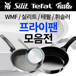 WMF Silit Tefal Fissler 후라이팬 모음전 (옵션선택) 독일직배송 관부가세포함 무료배송
