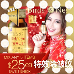 [$25ea*! MIX ANY 5 ITEMS FOR MAX SAVING!] ♥NANO BIRDS NEST EXTRACT ♥消除皱纹细纹 ♥MOST ADVANCED INGREDIENT