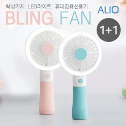 알리오 블링팬 휴대용 선풍기 1+1