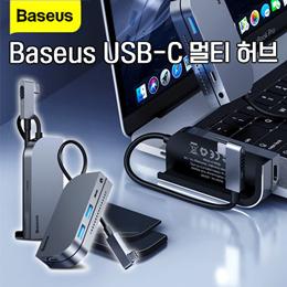 Baseus 6IN1 USB-C타입 멀티 허브 /  맥북 USB 허브 - 아이패드와 외장하드 연결하기