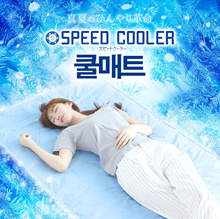 ★ 2-minute temperature sensation -7 degrees ★ Speed cooler-7 degrees cold sensation Cool gel mat 90x140cm / Heat absorbing phase Over temperature material