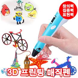 3D 프린팅 매직펜 / 창의력 집중력 표현력 향상 / 3D 매직펜 / 3D 입체펜