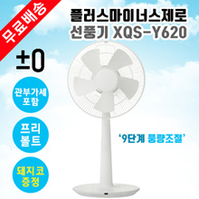 ± 0 plus minus zero DC fan Fan XQS-Y620 White / Aileron fan Y620 / VAT with price / free shipping / donation of pig nose / app coupon 18 $ discount