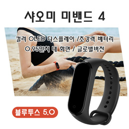 NEW 신규출시 샤오미 미밴드4  국제판 / 컬러 OLED 디스플레이 / 20일 대기시간 / 무료배송