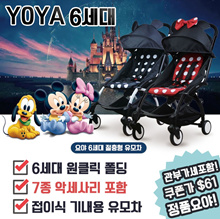 ★ Kisen Yoya 6th Generation ★ Includes VAT ★ / One-click folding / 8 kinds of accessories / Companion type stroller / Easy carry / Baby Yoyo / Baby YOYA / Free Shipping Special Sale!