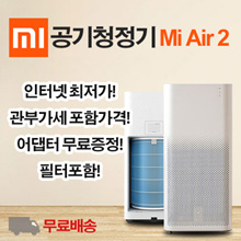 Xiao XIAOMI US air cleaner tube 2 including VAT! Jeokyongga discount coupons! / US Air 2 / Dust / power efficiency / 220v adapter free gift!