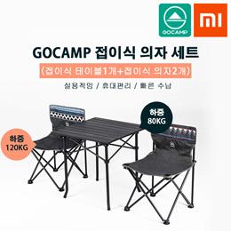 GOCAMP 야외테이블 세트/캠프의자 세트/테이블 의자 세트/접이식 캠핑의자/캠핑용 의자