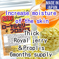 Thick Royal jerry&Propolis 6months supply★Increase moisture of the skin