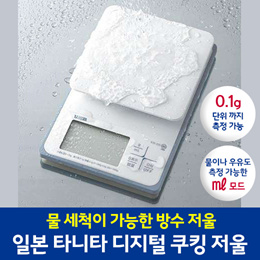 ★추천상품★ 물세척 및 액체측정 가능! 타니타 디지털 쿠킹 저울 / 주방저울 / KW-220 / KW-320