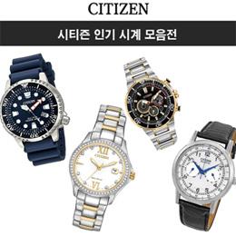 [Citizen] 시티즌 에코드라이브 남성 시계 프로마스터 다이버 시계/부엉이 시계 무료배송 / 관부가세포함