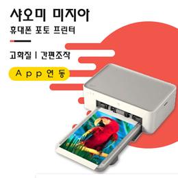 샤오미 미지아 휴대폰 사진 프린터 / 고품질 화질 / 원격 프린트 / app연동 / 간편조작