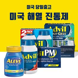 미국직배!  [Advil] 미국 진통제 애드빌 리퀴젤 200mg 240정 100정 / 애드빌 200mg 360정 / 에드빌 PM 200정