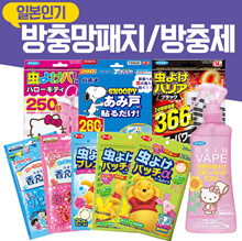 ★ Mosquito + insect repellent price hit bargain ★ Japan fastball BEST Mosquito insect repellent collectibles [bracelet / key chain / spray / patch / waterpaste type] / camping and outdoor activities a