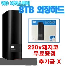 ★쿠폰가$175★이지스토어 외장하드 WD easystore  8TB/10TB External USB 3.0 Hard Drive NESN Black/돼지코무료증정
