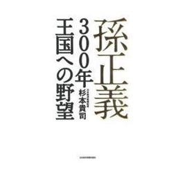 孫正義300年王国への野望|杉本貴司|日本経済新聞出版社|送料無料