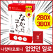 ★Nakattakotoni 270 tablets X 2 boxes / 3 boxes Diet  / FROM Japan