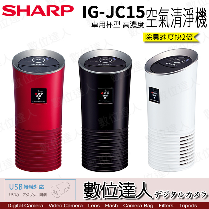 【數位達人】SHARP IG-JC15 空氣清淨機 車用杯型 高濃度 負離子 除臭速度快2倍 勝 IG-HC15