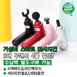 한정초특가!!!💎1+1💎스마트 미니마사지건 - 4개헤드 / 6단계모드 / 무료배송