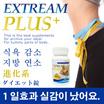 최신판【Extream Plus(エクストリーム+)】★【-10kg】충격의 다이어트 영양보조식품 ★MADE IN JAPAN★Shipping From Japan!연예인도 이것을 사용해서 여위었습니다