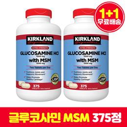 【커클랜드 글루코사민 MSM (375정) 1+1세트】 ★무료배송★