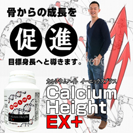 カルシウムハイトEX+(Calcium Height EX+) height increase !! Calcium