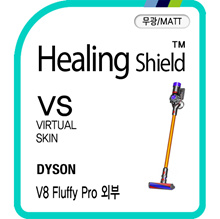 [Healing shield] Dyson V8 Fluffy Pro outer protector anti-scratch matt type