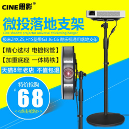 Think shadow PB01S micro-projector bracket pole m Z4X Z5 H1 cool music video projector floor expansi