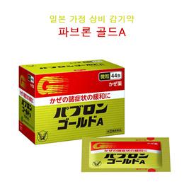일본국민 감기약 파브론 골드A  / 과립형 44포