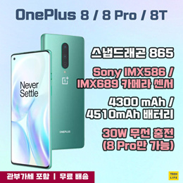 OnePlus 8 / 8 Pro / 8T (China Spec) - Opened Global ROM Flashed/ Google Play Supported / VAT Include