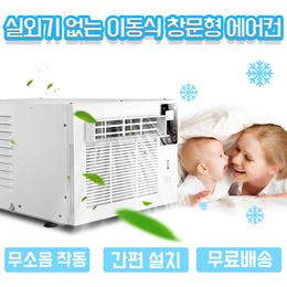 移动免安装空调