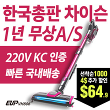 EUP VH806 / Korean Distributor 1 Year Free AS / Cleaner Vacuum Cleaner Coupon $ 69 First-come-first-served 100