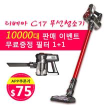※ Dibea Dibea F6 / c17 wireless cleaner