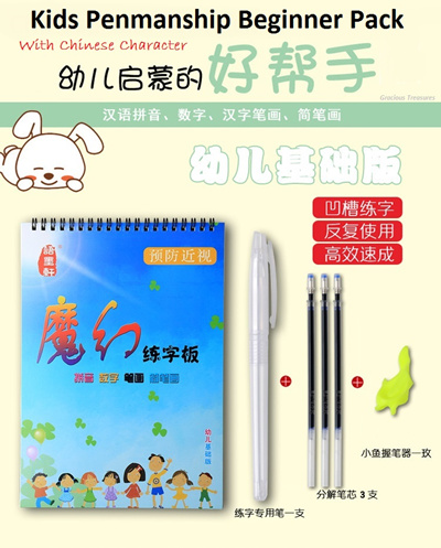 Kids Penmanship Practice Book Re Useable Chinese HanYu PinYing And Number Writing Special Ink