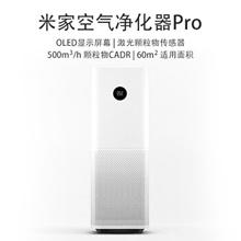 Xiaomi mijia air purifier pro white