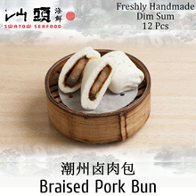 [Swatow Restaurant] 12pcs Braised Pork Bun! 潮州卤肉包! Freshly Chilled Dim Sum Delivery!