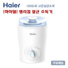 [하이얼] 생리컵 살균 소독기 **돼지코 증정** 100도씨 고온살균소독 / 무료배송