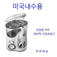 ★ Coupon price $ 59.99 ★ [Waterpik] Water-pick mouthwasher WP-100W PLT / Waterpik Waterflosser Platinum Dental Electric Water