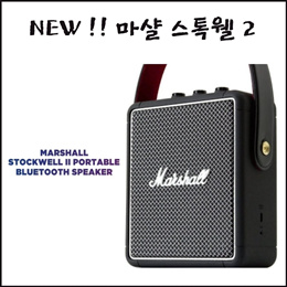 NEW !!! 마샬 스톡웰 2 / Marshall Stockwell II Portable Bluetooth Speaker - Black/Grey/Black and Brass
