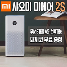 Xiaomi Air Purifier 2S / US Air 2S / xiaomi / NEW / Free Shipping / VAT included